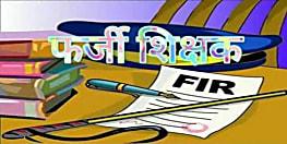मुजफ्फरपुर के 4 शिक्षकों को बर्खास्त कर प्राथमिकी दर्ज करने का आदेश, फर्जी TET प्रमाण पत्र पर कर रहे थे नौकरी
