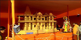 अयोध्या में राम मंदिर निर्माण के लिए ट्रस्ट का ऐलान, जानिए बिहार के कामेश्वर चौपाल समेत कौन-कौन होंगे सदस्य