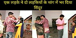 एक लड़के ने दो लड़कियों के मांग में भर दिया सिंदूर, मंदिर में सब के सामने दोनो को पहनाया मंगलसूत्र