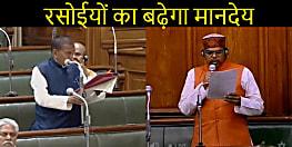 बिहार के रसोईयों का मानदेय बढ़ाने के लिए केंद्र सरकार को पत्र...विधानसभा में सरकार ने दिया जवाब