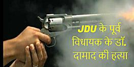 CM नीतीश के गृह जिले में JDU पूर्व विधायक के डॉक्टर दामाद को अपराधियों ने भूना...इलाके में सनसनी
