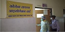 गया में कोरोना वायरस का मिला संदिग्ध मरीज, आइसोलेशन वार्ड में किया गया भर्ती