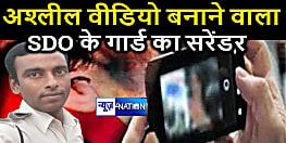 दानापुर के तत्कालीन एसडीओ के बॉडीगार्ड ने किया कोर्ट में आत्मसमर्पण, युवती के साथ यौन शोषण का आरोप