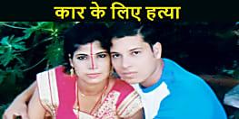 कार के लिए दहेजलोभियों ने की विवाहिता की हत्या, जांच में जुटी पुलिस