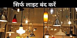 बिजली विभाग की अपील- आज नौ बजे सिर्फ लाइट बंद करें, फ्रिज-टीवी और पंखे नहीं