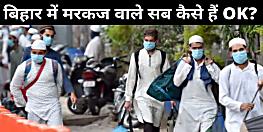 बिहार में मरकज वाले सभी कैसे हैं OK? एक दिन में बिहार पुलिस ने 307 को ट्रेस करने का किया दावा, कहा- सब दिल्ली में फंसे हैं, दावों में है कितना दम?