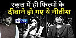 नीतीश कुमार को हाई स्कूल में ही पढ़ने के दौरान राजकपूर की फिल्म देखने का चढ़ गया शौक, फिर..सिनेमा हॉल में हुआ क्या ?