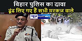 बिहार पुलिस का दावा ,ढूंढ लिए गए सभी मरकज वाले ,बिहार में एक मिला उसे भी कर दिया क्वॉरेंटाइन