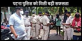 पटना में किसी ब़ड़ी घटना को अंजाम देने के लिए जुटे थे अपराधी, पुलिस ने तीन को दबोचा