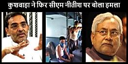 उपेन्द्र कुशवाहा ने फिर सीएम पर बोला हमला, कहा-अपनी पीठ स्वंय थपथपाने वाले नीतीश जी जरा इनकी सुन लीजिए....