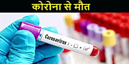 24 घण्टे में कोरोना संक्रमण से हुई रिकार्ड मौत, 3900 नए मरीजों के आने से आंकड़ा 46 हजार पर