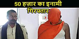 बड़ी खबर : मुठभेड़ के दौरान पुलिस ने 50 हज़ार के इनामी अपराधी को किया गिरफ्तार, कई मामलों में थी पुलिस को तलाश