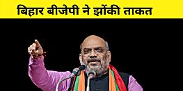 बिहार में चुनावी शंखनाद, अमित शाह की वर्चुअल रैली को लेकर भूपेन्द्र यादव की पटना में आज बैक टू बैक बैठक, सेट होगा सारा प्रोग्राम