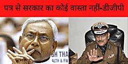 नीतीश सरकार के बचाव में सामने आये डीजीपी गुप्तेश्वर पांडेय ,कहा- पत्र से सरकार का कोई लेना-देना नहीं