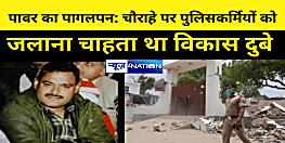 कानपुर शूटआउट में एक और खुलासा, पावर के नशे में पागल विकास दुबे ने चौराहे पर पुलिसकर्मियों के शव को जलाने का बनाया था प्लान