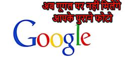 गूगल ने किया बड़ा बदलाव, अब आपको नहीं मिलेंगे पुराने फोटो