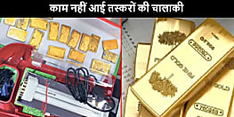 एयरपोर्ट पर पकड़ा गया 16 करोड़ का सोना,  इमरजेंसी लाइट में बैटरी के जगह लगा रखा था सोने की बिस्किट