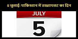 5 जुलाई को पाकिस्तान में पलटा था तख्ता, जानिए 5 जुलाई का इतिहास