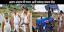 बीजेपी सांसद ने खेतों में चलाया ट्रैक्टर, किसानों के साथ मिलकर की रोपणी