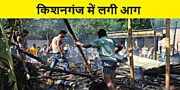 किशनगंज में तीन घरों में लगी भीषण आग, एक बाईक और तीन बकरी जलकर राख