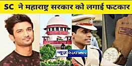 बिहार के IPS अधिकारी को जबरन क्वारंटीन करने पर सुप्रीम कोर्ट ने महाराष्ट्र सरकार को लगाई फटकार,कहा-इससे गलत मैसेज जाता है