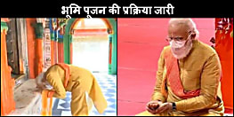 राम मंदिर भूमि पूजन की प्रक्रिया जारी, पीएम मोदी कर रहे है पूजन
