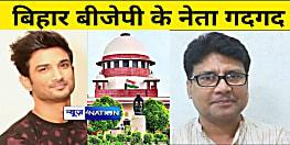 सुशांत केस CBI को हुआ ट्रांसफर, केंद्र सरकार द्वारा बिहार की अनुशंसा स्वीकार करने के बाद बीजेपी के नेता गदगद