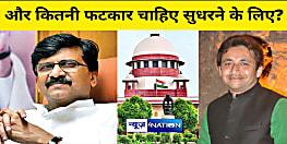सुप्रीम कोर्ट ने महाराष्ट्र सरकार को लगाई फटकार, JDU बोली-और कितनी फटकार चाहिए सुधरने के लिए..?