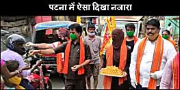 अयोध्या में राममंदिर भूमि पूजन को लेकर पटना में ऐसे दिखी कौमी एकता, सभी धर्मों के लोगो ने खुशी का किया इज़हार