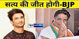 सुशांत केस सीबीआई को हुआ ट्रांसफर,भूपेन्द्र यादव बोले- सत्य की जीत होगी...