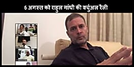 जदयू-बीजेपी के बाद अब कांग्रेस की वर्चुअल रैली, कल राहुल गांधी बिहार के कांग्रेसी नेताओं और कार्यकर्ताओं को करेंगे संबोधित