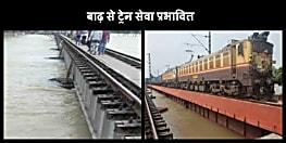 इन तीन रेलखंडो पर ट्रैक एवं रेलपुलों के निकट पहुंचा बाढ़ का पानी, कई ट्रेनों किया गया रुट परिवर्तन, कई ट्रेन हुए कैंसिल