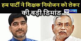 हम के राष्ट्रीय प्रवक्ता धीरेन्द्र कुमार मुन्ना ने CM नीतीश कुमार से कर दी डिमांड, शिक्षक नियोजन में इनको भी किया जाए शामिल