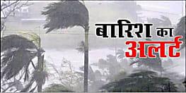 मौसम विभाग का अलर्ट, 15 से 16 सिंतबर को पटना में होगी भारी बारिश, आज भी मौसम ले सकता है तेज करवट