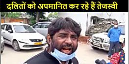 तेजस्वी यादव पर बीजेपी का अटैक, सवर्णों को अपमानित और दलितों का विरोध कर रहे हैं नेता प्रतिपक्ष