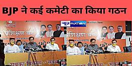 बिहार विस चुनाव को लेकर BJP नेतृत्व ने कई कमेटी का किया ऐलान,संचालन समिति में बने 70 सदस्य.......
