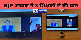 बीजेपी के राष्ट्रीय अध्यक्ष जे.पी नड्डा ने बिहार के तीन शिक्षकों से की बात,शिक्षक दिवस की दी शुभकामनाएं...