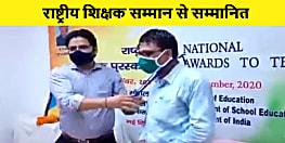बेगूसराय के शिक्षक संत कुमार सहनी को मिला राष्ट्रीय शिक्षक संम्मान, जिलाधिकारी ने दी बधाई