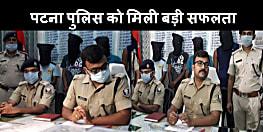 ऑटोमोबाइल कंपनी में हुए लूटकांड का पटना पुलिस ने किया खुलासा, 4 लूटेरों को लूट की रकम और हथियार के साथ किया गिरफ्तार