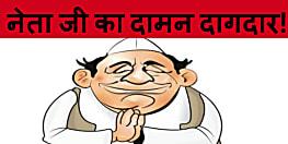 बिहार के एक नेता जी की 'करनी' वाला जिन्न फिर से निकला बाहर, चुनावी माहौल में टिकट की आस लगाए नेता जी की बढ़ गई टेंशन