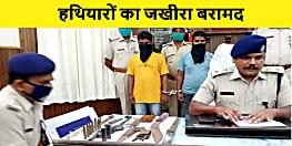मोतिहारी पुलिस ने मिनी गन फैक्ट्री का किया उद्भेदन, हथियार के जखीरा के साथ दो गिरफ्तार