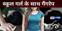 सीतामढ़ी में स्कूल गर्ल के साथ हथियार के बल पर गैंगरेप, लहूलुहान हालत में सड़क पर छोड़ा, लड़की की हालत गंभीर