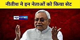 राजद छोड़कर JDU में शामिल होने वाले नेताओं को नीतीश कुमार ने किया सेट, इन लोगों को मिल गया टिकट