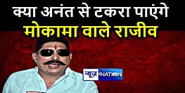 बाहुबली अनंत सिंह के क्या टकरा पाएंगे JDU के मोकामा वाले पहलवान राजीव लोचन? क्या छोटे सरकार को वॉकओवर देने की हो गई तैयारी