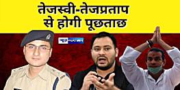 पूर्व दलित राजद नेता के मर्डर केस में तेजप्रताप और तेजस्वी से होगी पूछताछ, जांच की गई तेज