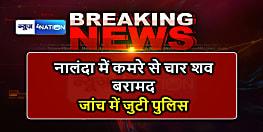 बड़ी खबर : नालंदा में कमरे से दो बच्चों और पति के साथ शिक्षिका का शव बरामद, जांच में जुटी पुलिस