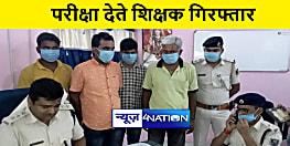 समस्तीपुर में एक होटल से फर्जी तरीके से परीक्षा देते शिक्षक सहित चार लोग गिरफ्तार, पढ़िए पूरी खबर
