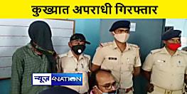 लखीसराय में कुख्यात मनीष कुमार हथियार के साथ गिरफ्तार, कई मामलों में पुलिस को थी तलाश