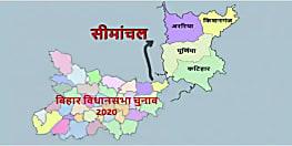 बिहार विधानसभा चुनाव 2020: सभी राजनीतिक दलों की निगाहें सीमांचल की सीटों पर, 24 सीटों पर इस बार समीकरण बदले