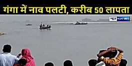 नवगछिया में गंगा नदी में पलटी नाव, 50 लोग थे सवार.....